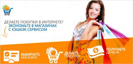 кэшбэк сервис Letyshops.ru