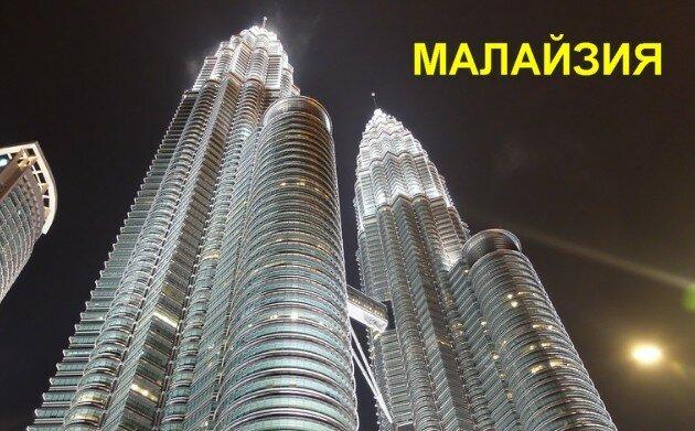 Обзорный пост путешествия по Малайзии