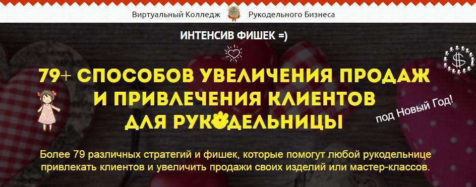 """Интенсив """"79+ способов увеличения продаж и привлечения клиентов для рукодельницы""""  АКЦИЯ - 60%"""