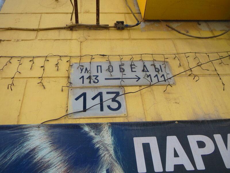 Стара-загора, пр. Кирова 297.JPG