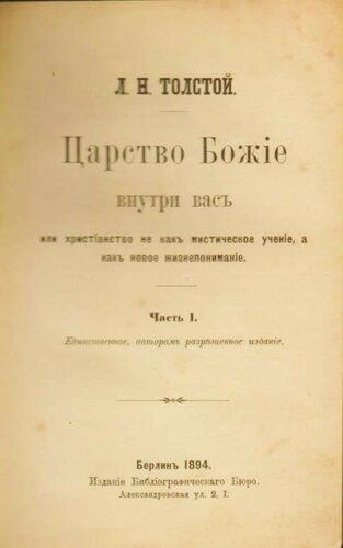 Л.Н. Толстой «Царство Божие внутри вас». Берлинское издание 1894 г..jpg