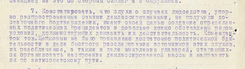 П-7, оп.1, д.628, 094об.jpg