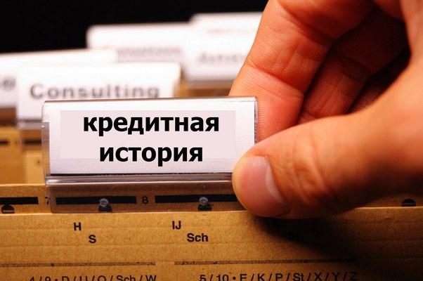 Бюро кредитных историй проверит заемщиков Михайловского
