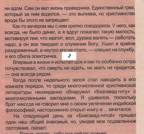(стр 1-2) отрезок 2