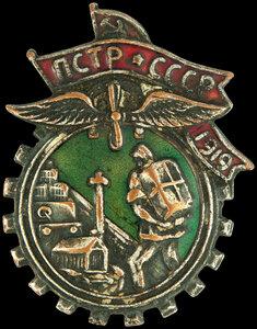 1920-е гг. Знак Профессионального союза транспортных рабочих