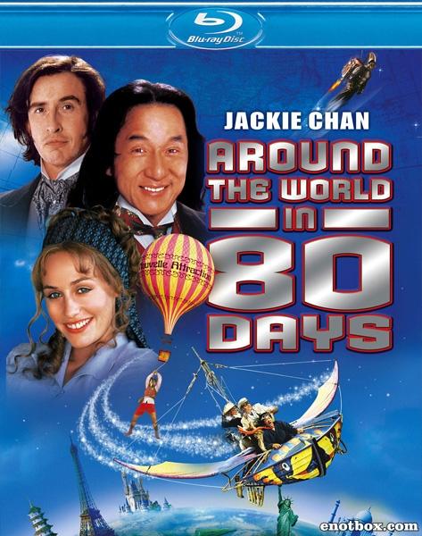 Вокруг света за 80 дней / Around the World in 80 Days (2004/BDRip/HDRip)