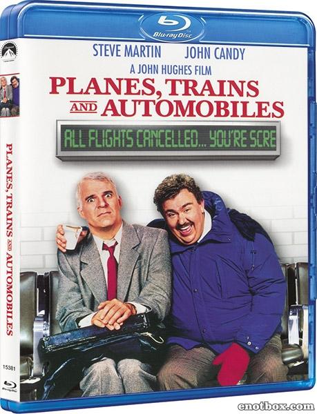 Самолетом, поездом, машиной / Planes, Trains & Automobiles (1987/BDRip/HDRip)