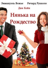 Нянька на Рождество / A Nanny for Christmas (2010/DVDRip)