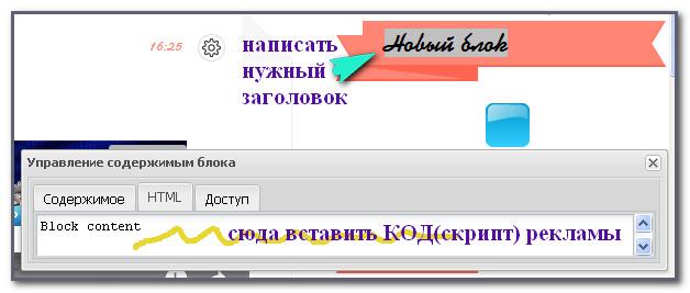 юкоз куда можно вставить КОД рекламы7.jpg