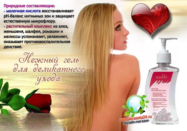 intimnaya-kitayskaya-kosmetika