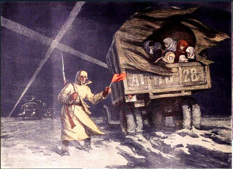 «Ладога - дорога жизни» 1949. Боим (Бойм) Соломон Самсонович (Россия, 1899-1978).jpg