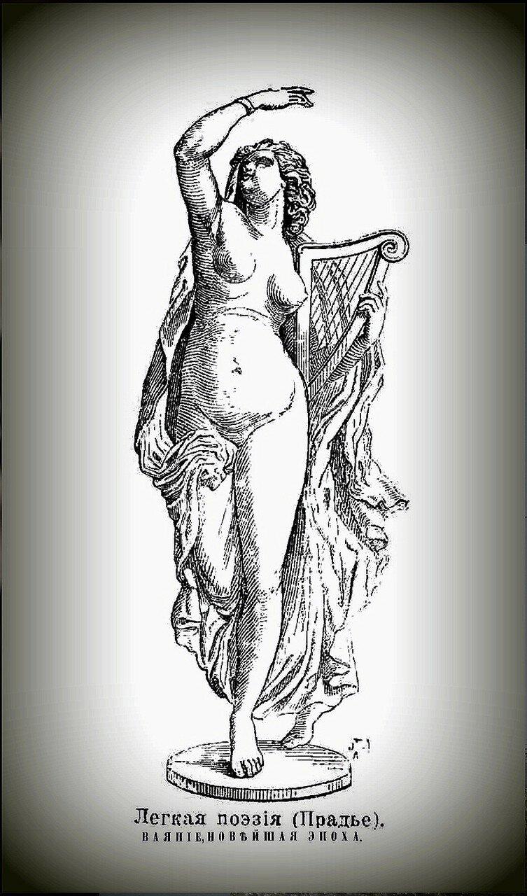 Лёгкая поэзия (Прадье). Ваяние. Новейшая эпоха (17 - 19 века) (1).jpg