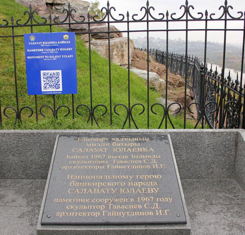 Табличка у памятника Салавату Юлаеву