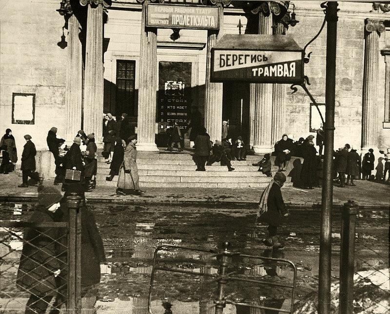 516338 Первый рабочий театр 1929—1932.jpg