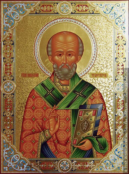 Св. Николай Чудотворец 6.jpg