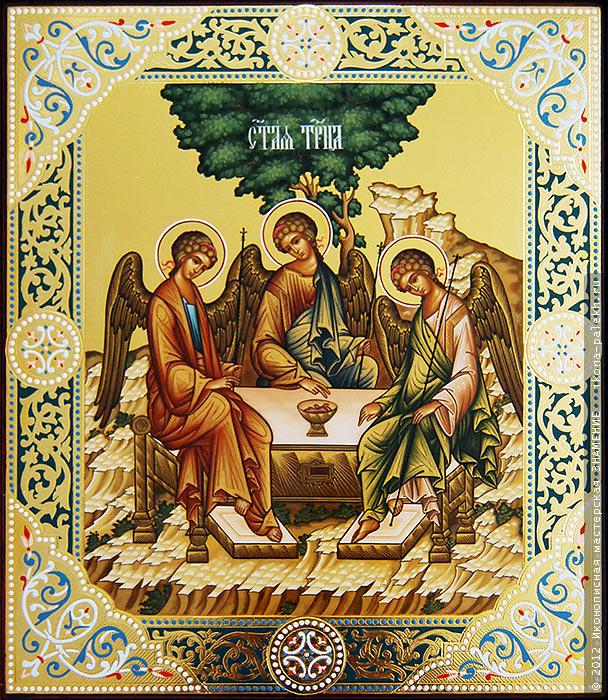 Св. Троица.jpg