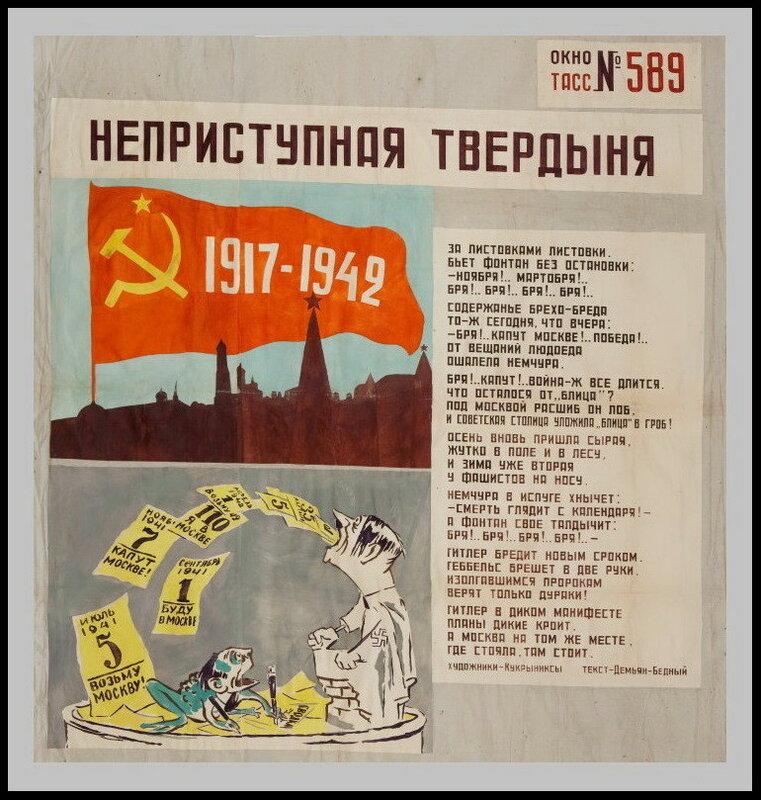 пропаганда Геббельса, немецкая пропаганда в ВОВ