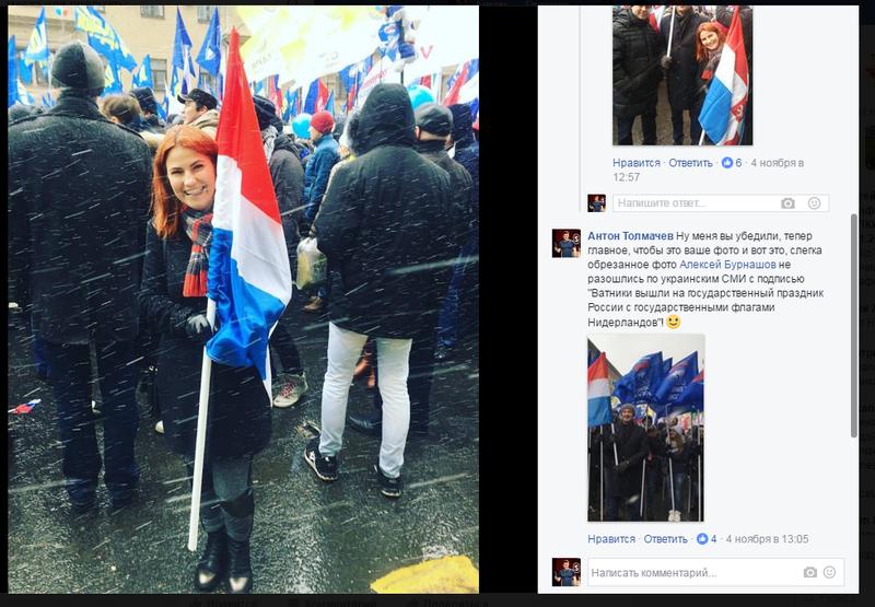 Алексей Бурнашов и Наталья Курто с флагами Нидерландов.png