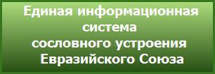 Единая информационная система сословного устроения Евразийского Союза