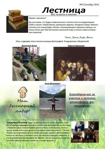 Газета «Лестница». Выпуск №9. Сентябрь 2016