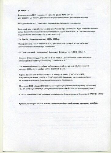 Материалы Гурия Нинорова