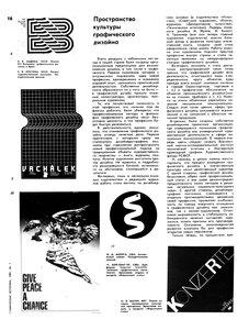 Техническая эстетика 1/87
