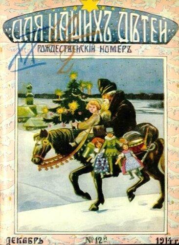 «Для наших детей». Обложка журнала. 1914. № 12.jpg