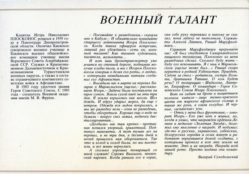 Игорь Плосконос (2).jpg