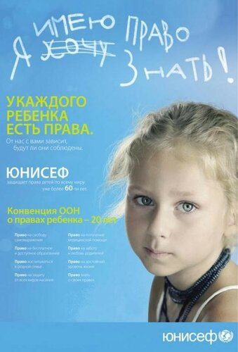 pravarebenka - Ювенальная юстиция ВСЕГДА С ТОБОЙ