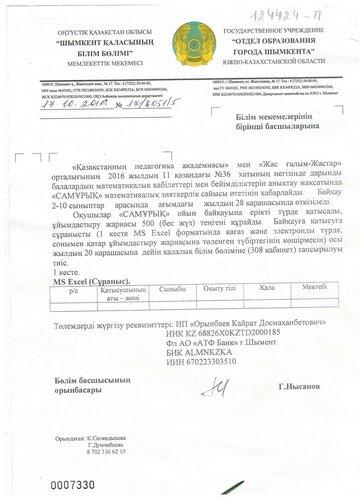 Самурык мектептерге.jpg