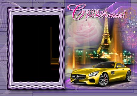 Фоторамка на День рождения с желтым автомобилем Mercedes-Benz на фоне Эйфелевой башни