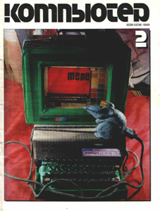 Журнал: Компьютер 0_158cca_492247a6_orig