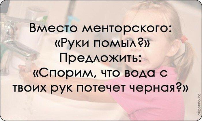 Малыши любят, когда с ними общаются на равных   10 родительских хитростей