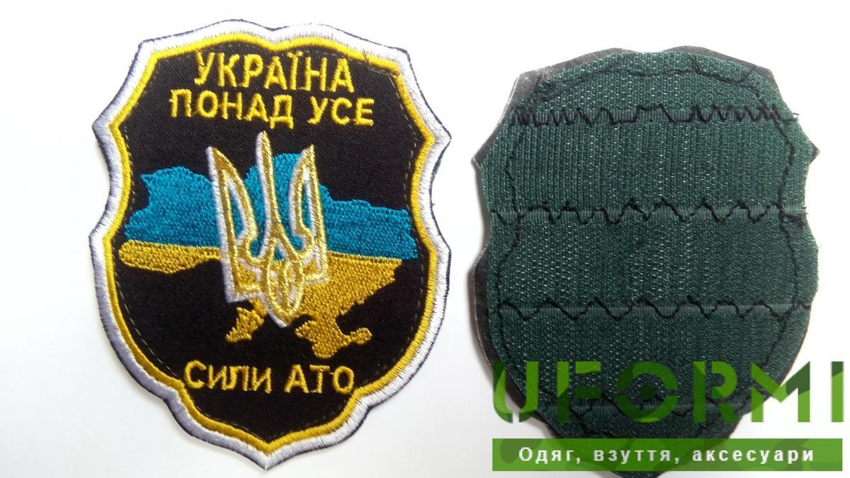 shevron-ato-ukraina-prevyshe-v-JyenBPTr7aj. Стоит 22 грн.jpg