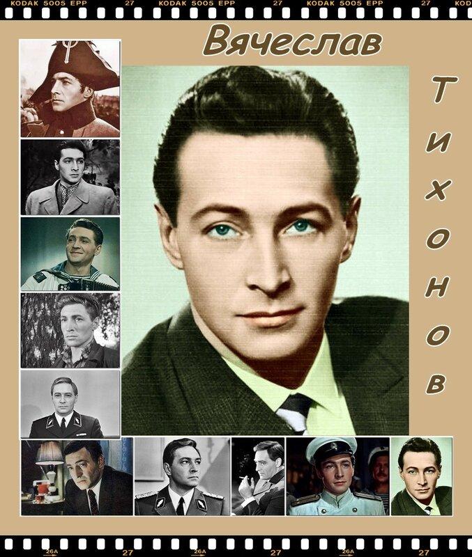 90 лет со дня рождения Вячеслава ТИХОНОВА