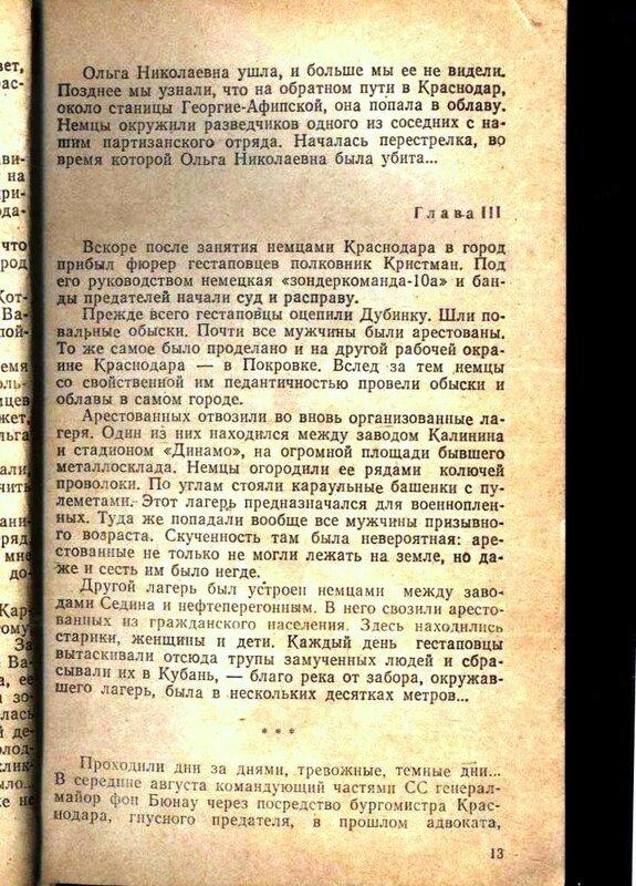 Пётр Игнатов Подполье Краснодара (14).jpg