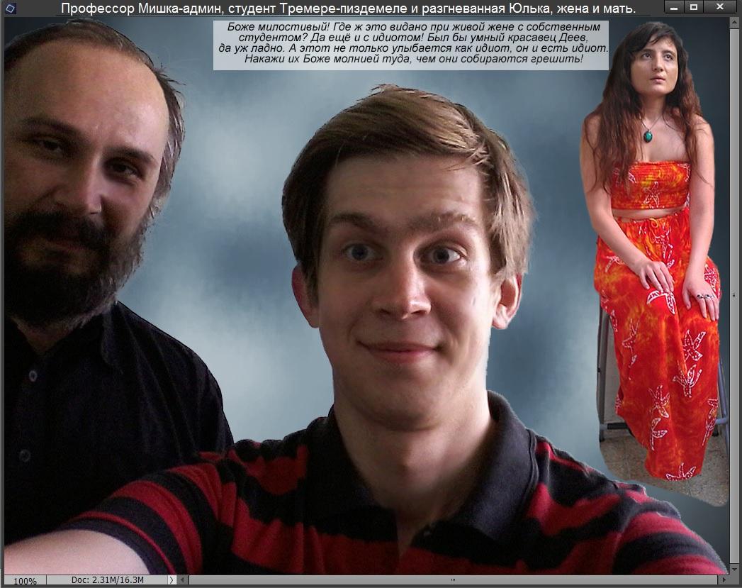 Вербицкий, Тремере и разгневанная жена Юлька, рамка(2)