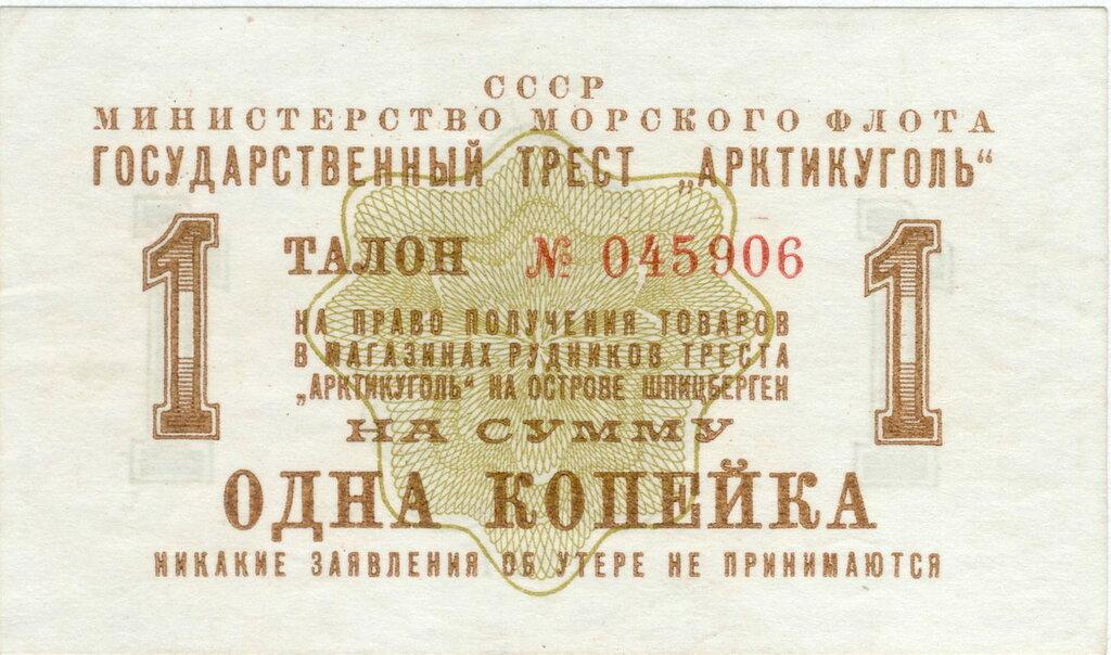 Бумажный денежный знак, находившийся в обороте на острове Шпицберген в 1961 году. Эту банкноту можно было поменять в Москве на рубли по курсу один к одному.jpg