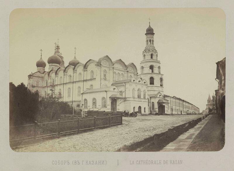1867 Вид на Благовещенский собор Казанского кремля. Настюков.jpg