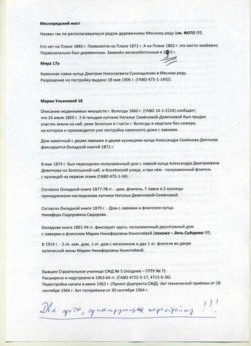Записи Гурия Нинорова