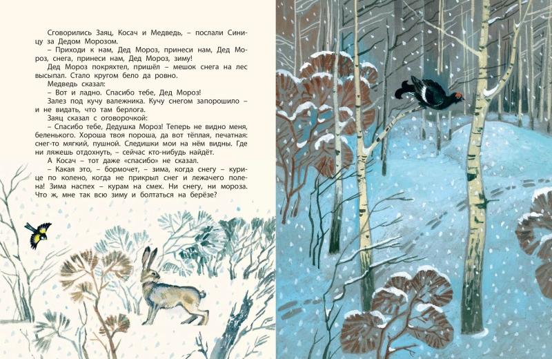 1406_NSK_Ded Moroz i vesna_16_RL-page-002.jpg