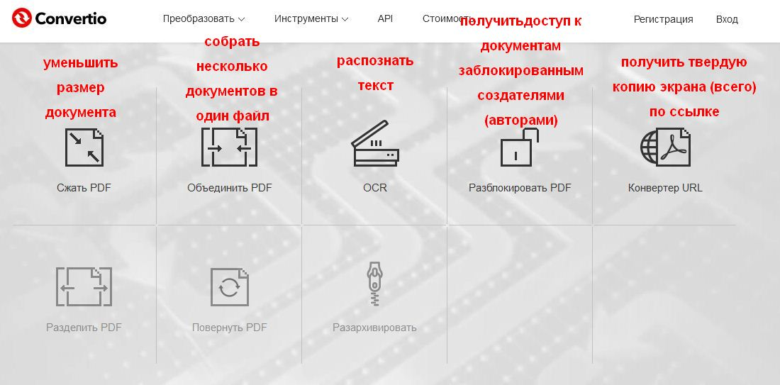 Convertio - badanov-web2
