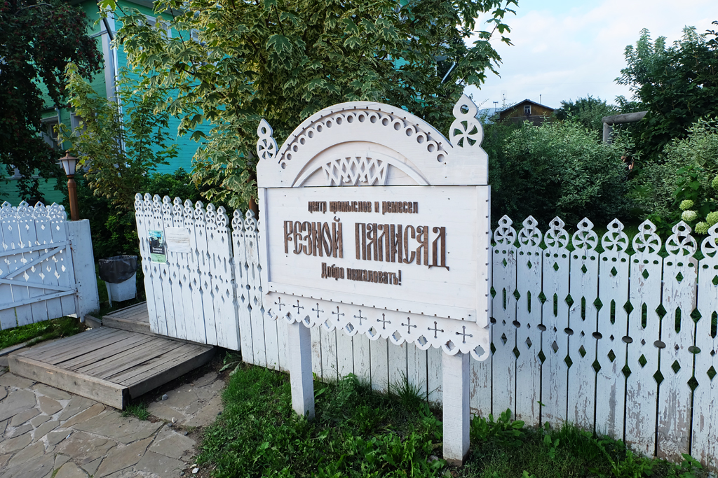 """Вологда, достопримечательности, музей """"Резной палисад"""""""
