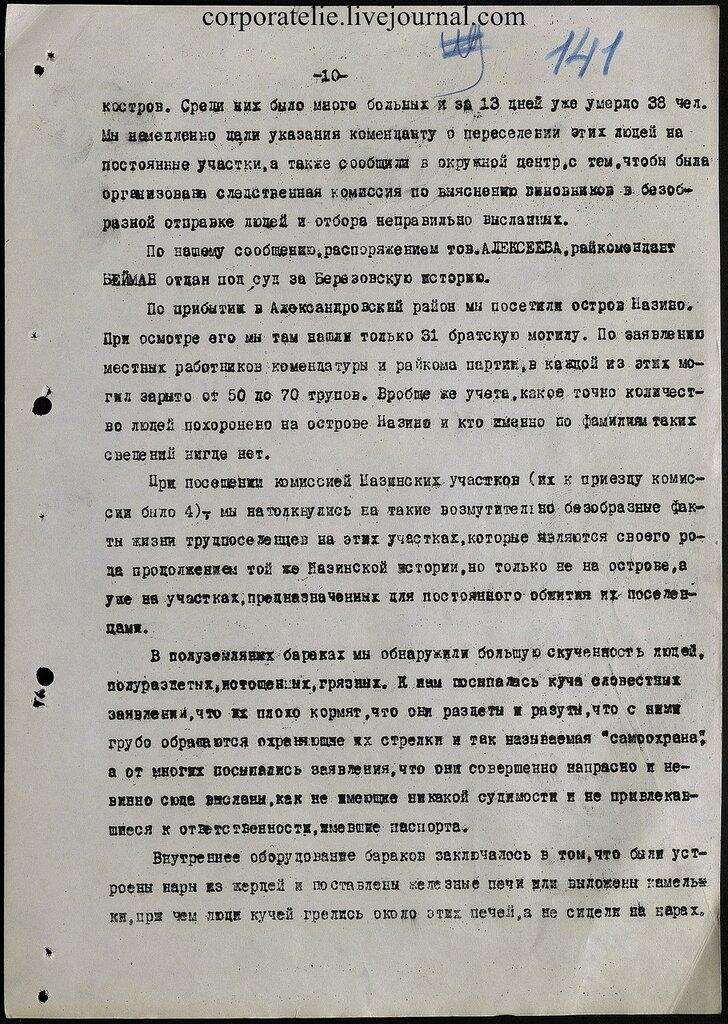 П-3, оп.1, д.540а,141.jpg