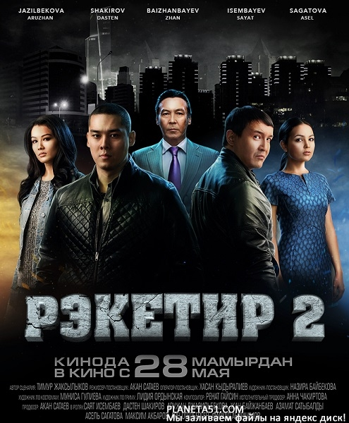 Рэкетир 2 (2015/WEB-DL/WEB-DLRip)