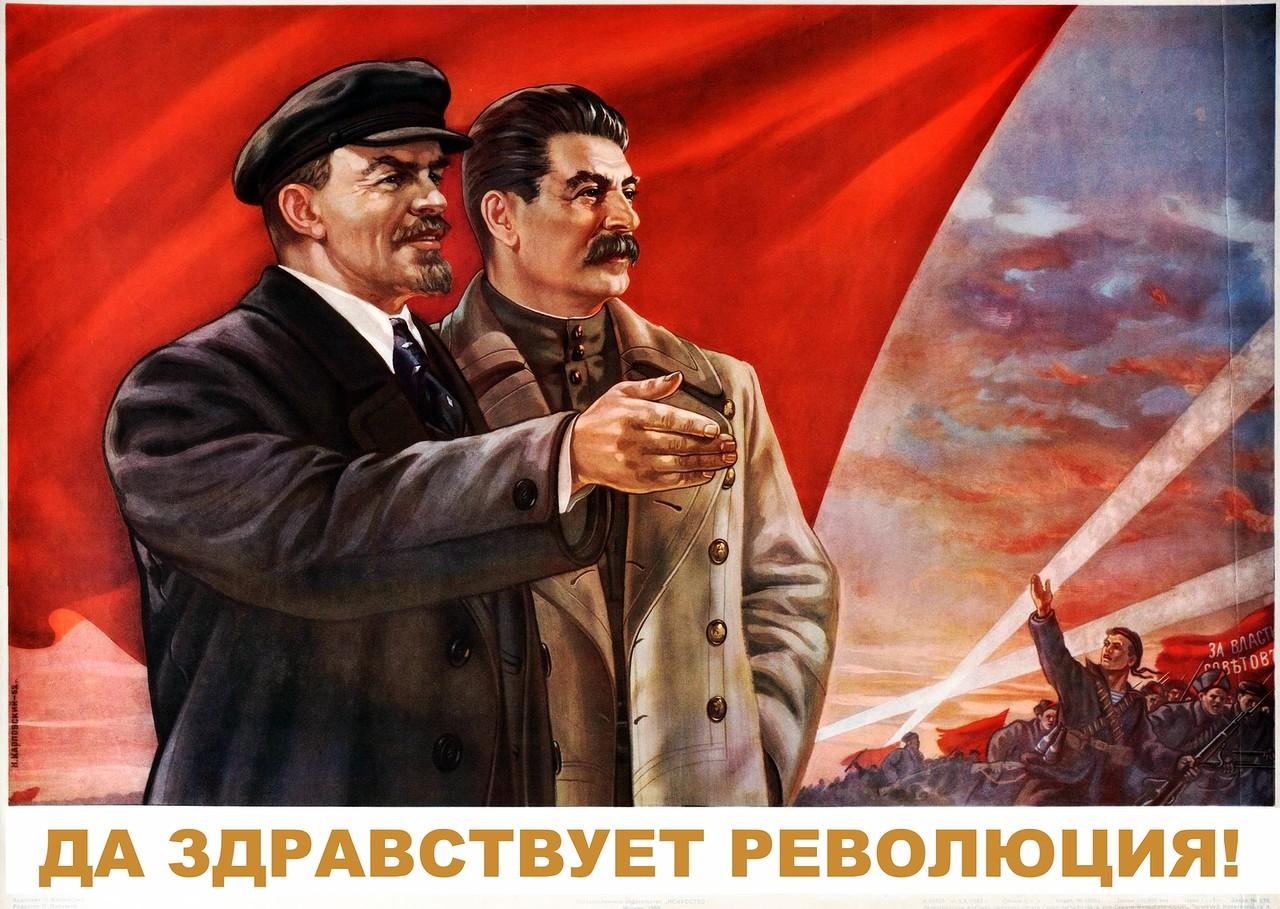 Да здравствует Революция!