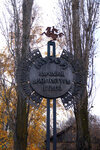 Иловлинский музей казачьего быта