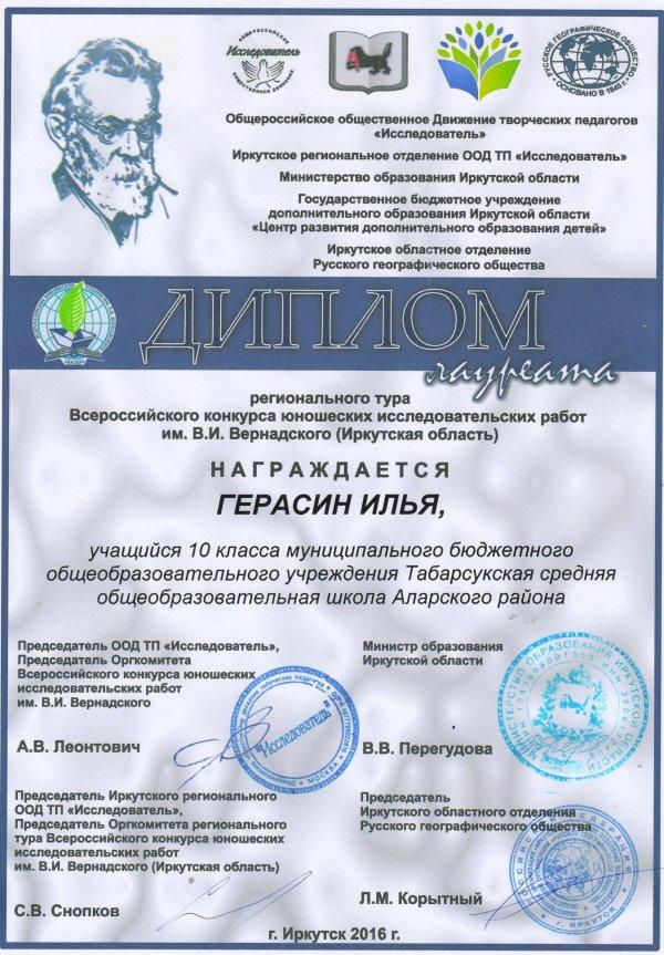 Герасин Илья, диплом
