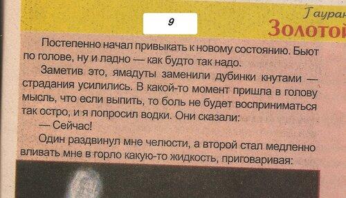 (стр 3-1) отрезок 9