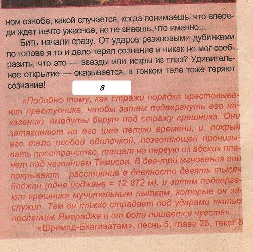 (стр 2-5) отрезок 8